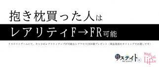 【アプリ】抱き枕購入特典あり